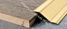 Порожек из латуни полированный PROFLOOR 1216 Progress Profiles